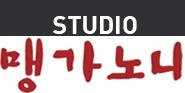 맹가노니 스튜디오